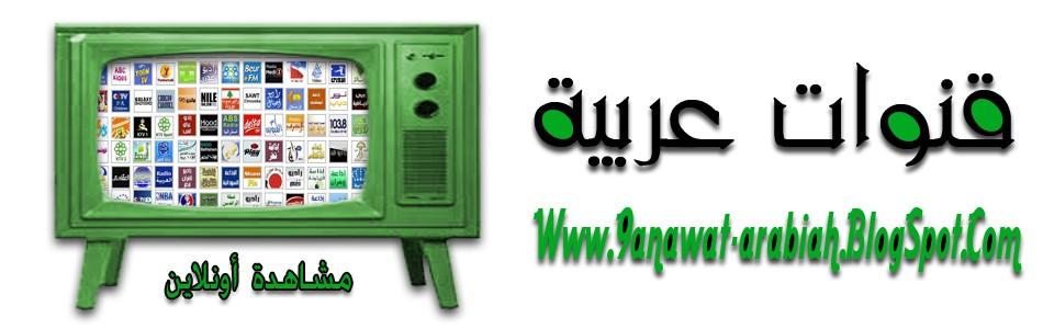 مشاهدة قنوات عربية.إسلامية.وثائقية.تعليمية